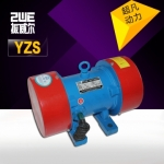 振威尔三相异步电动机YZS系列 全封闭 激振力强YZS 3
