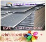 俊峰钢材◇45#冷板→ 50#酸洗板