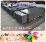 酸洗板|:SPCD——热板SPHC