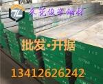 钢板2Cr13★~ 3Cr13预硬钢