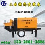 楼层建筑专用二次构造柱泵 厂家直供 大颗粒混凝土输送泵