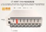 廠家直售 新威鋰電池 充放電柜 5V6A電池檢測系統