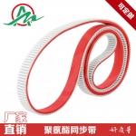 艾麦 PU聚氨酯钢丝 同步带HTD5M 8M 14M 加红胶