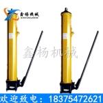 液壓推溜器 手動液壓易操作單體液壓推溜器