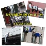 供应上海不锈钢油烟净化器 gtd系列太原油烟净化器 贵阳