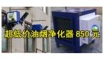 供应杭州油烟净化器,拉萨油烟净化器,长沙油烟净化器