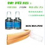 廠家硅膠處理劑_粘3M雙面膠處理劑硅膠背膠膠水