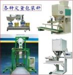 云南電子包裝機秤廠家