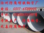 ipn8710饮用水防腐钢管