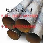 3pe防腐q235螺旋钢管厂家