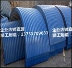武清输送机防雨罩,防尘罩B500防雨罩,防护罩工厂自营