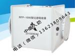 人防新型专用过滤吸收器RFP-1000型