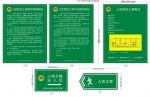 新乡专业生产人防标识标牌