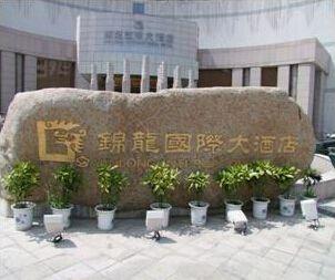 天津锦龙国际大酒店(4星级)