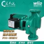 德国威乐WILO水泵 PH-101EH 热水循环泵代理商价格