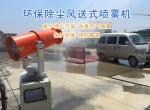 除尘专用喷雾机/远程喷雾机/四川降尘喷雾机厂家