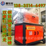廣西鋼筋除銹機 切斷機 數控鋼筋調直切斷機價格
