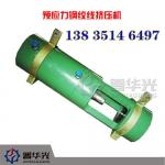 广东惠州锚具价格 桥梁施工预应力张拉油泵