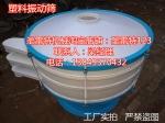 0.55千瓦防腐塑料振动筛-耐酸碱圆形筛分机