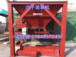石料厂用砂石料装袋机-单斗沙子装运机-两相电装填机