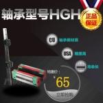 台湾上银直线导轨MGN HGH系列 成都导轨价格