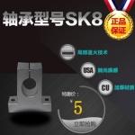 T型光軸支架軸承SK8 SK10 成都軸承