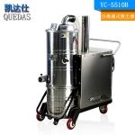 凯达仕YC-5510B工业用吸尘器|车间用大型吸尘器厂家直销
