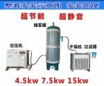 供应淮安激光切割设备涡旋空压机 空压机含储气罐