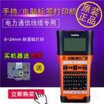 兄弟牌brother pt-e550w手持式电信标签打印机
