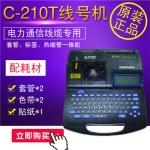 佳能丽标C-200T线缆标识打印机 线管打码机