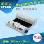 TTP-384M宽幅电力不干胶胶带220mm*25m 220