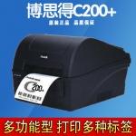 P型线缆标签打印机TSC 244PRO通信机房打码机