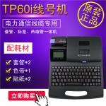 套管打码机标签机TP70硕方线号打码机