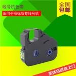佳能线号机TM-RC03BK色带C-200T原装色带