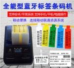 重庆理念3620热敏蓝牙不干胶网线蓝牙标签机sy-p100