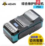 品胜标签机P50a-2n手持式智能蓝牙线缆标签机