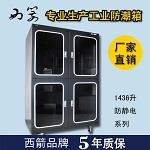 XA1436AFD升四門中濕度防靜電防潮箱