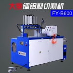 飞研B600铜铝材半自动切割机 PVC管铜棒锯铝机