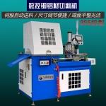 飛研數控切割機SK355切鋁機 伺服系統|PLC編程