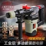 沪工正品电锤电动工具