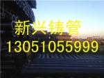 北京新興鑄管,北京球墨鑄管,新興球墨鑄管
