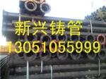 鑄鐵管生產——超值的新興排水鑄鐵管北京新興管道供應