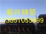 北京新興管道高質量的鑄鐵管【供應】_專業的W型鑄鐵管
