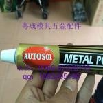 供应价格优惠AUTOSOL牌铜膏金属抛光膏