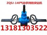 ZQSJ-140气动手持防突钻机河南地区专供