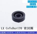 壓電噴射閥密封圈LX 1013327 黑色密封圈101313