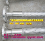 DN25槽車卸車增壓軟管、LNG卸車軟管、LNG槽車軟管