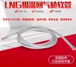 lng回氣器軟管lng低溫回氣器軟管lng回氣器金屬軟管