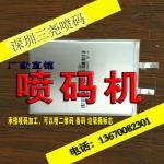 深圳三尧牌SY-670K小字符电池喷码机_运行稳定可以打垃圾