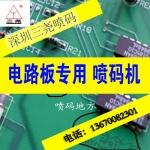 可以给PCB电路板上打字打码的小字符喷码机SY-670L厂家